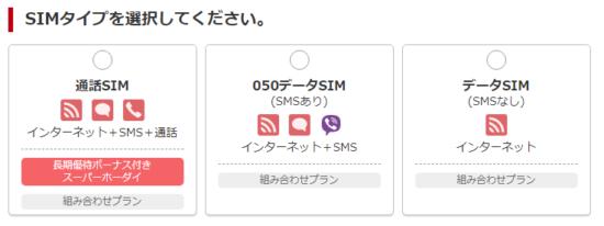 楽天モバイルの料金シミュレーション4