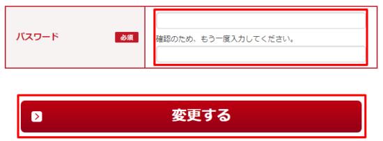 楽天モバイルのパスワード変更