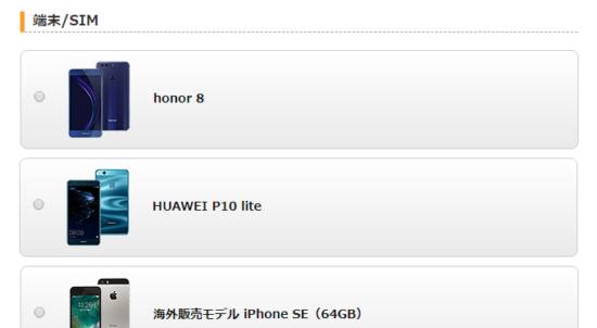 楽天モバイルの機種変更3