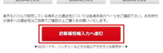 楽天モバイルの機種変更4