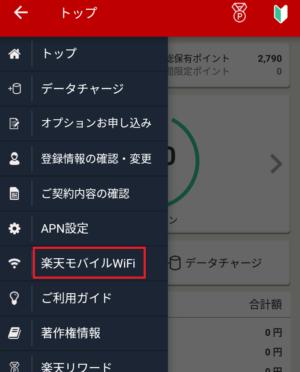 楽天モバイルSIMアプリでwifi設定