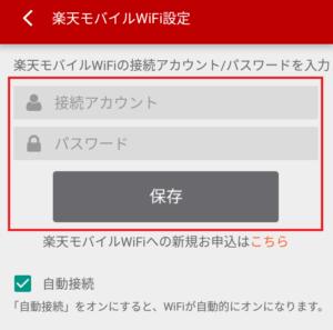 楽天モバイルSIMアプリでwifi設定2