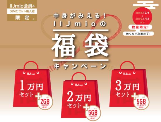 iijmioの福袋キャンペーン