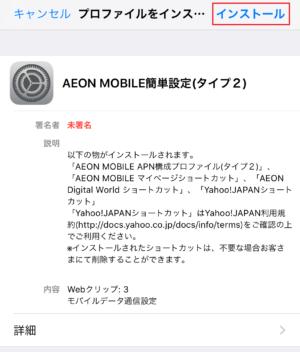 イオンモバイルでiPhoneのAPN設定