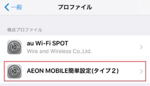 イオンモバイルでiPhoneのAPN設定4