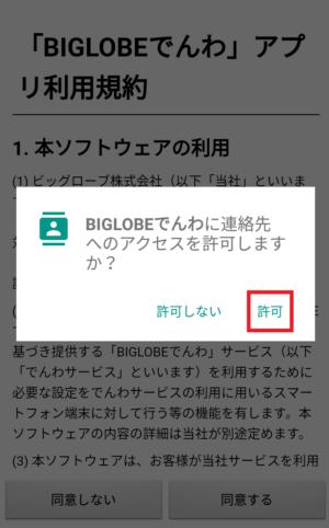 biglobeでんわのアクセス許可