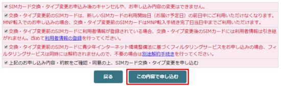 iijmioのSIM交換3