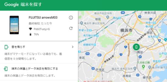 端末の位置 Android