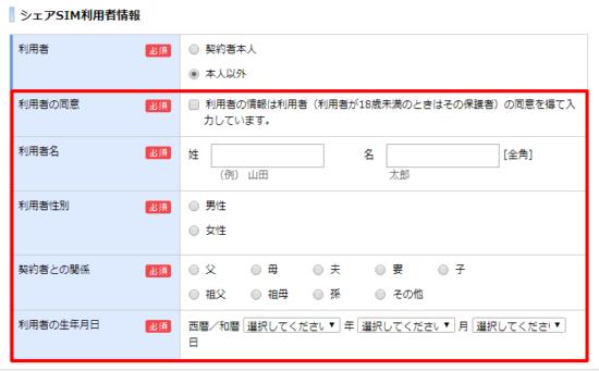 ocnモバイルoneの容量シェア 申込み3