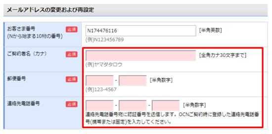 ocnモバイルにログインできない場合の対処5