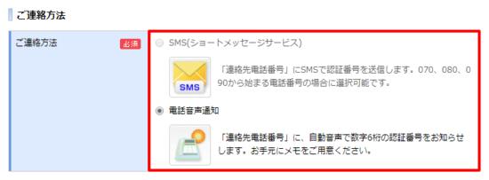 ocnモバイルにログインできない場合の対処6