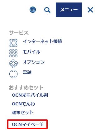 ocnマイページのログイン