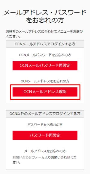 ocnモバイルにログインできない場合の対処2