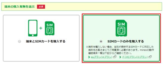mineoの契約画面