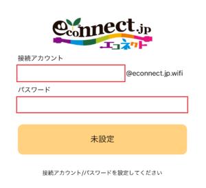iijmioエコネクトの設定 iPhone3