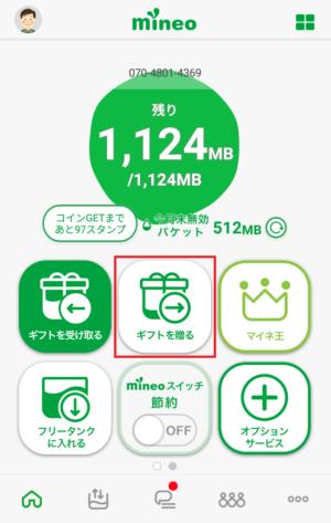 mineoアプリでパケットギフトを受け渡す