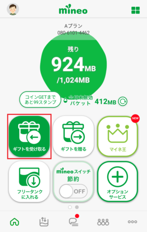 mineoアプリでパケットギフトを受け渡す5