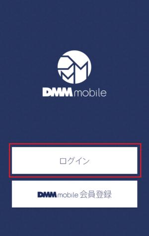 dmmモバイルのアプリ