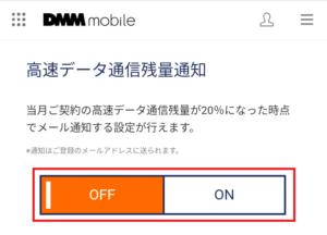 dmmモバイルアプリ メール通知2