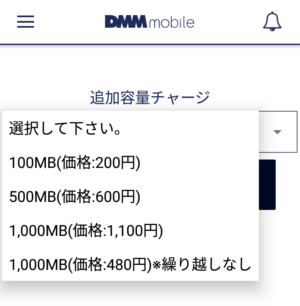 DMMモバイルのチャージ