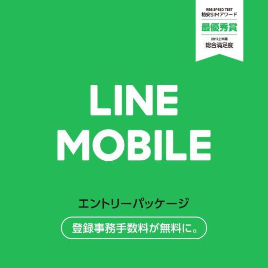 lineモバイルのエントリーパッケージ