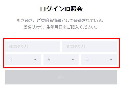 lineモバイルでログインIDがわからない場合の対処法3