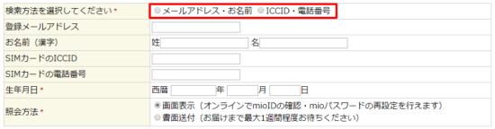 iijmioにログインできない場合の対処方法2
