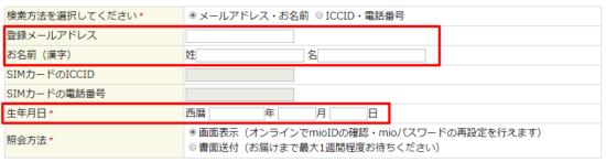 iijmioにログインできない場合の対処方法3