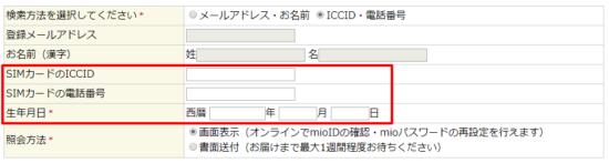 iijmioにログインできない場合の対処方法4