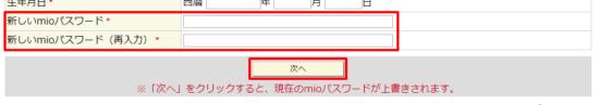 iijmioにログインできない場合の対処方法6