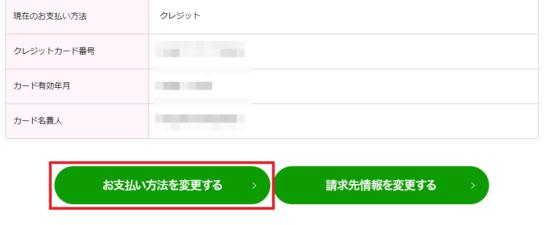 UQモバイルのクレジットカード変更3