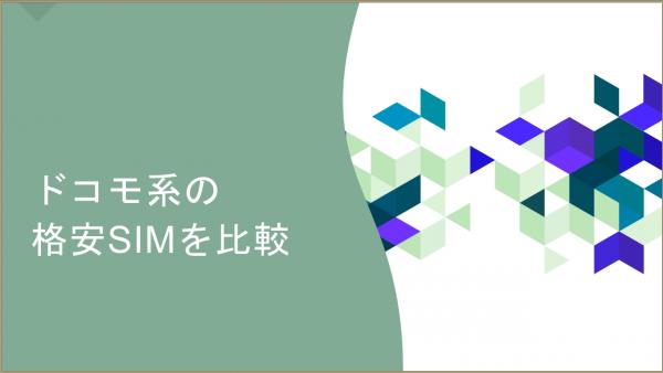 ドコモ系の格安SIMを比較