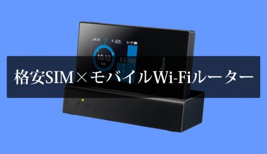 格安SIM×モバイルWi-Fiルーターのセット購入で激安運用できる