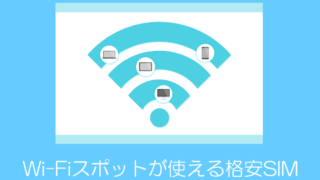 wi-fiスポットが使える格安sim