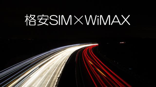 格安sim wimax