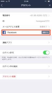 LINE Facebook登録