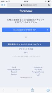 LINE Facebook連携画面