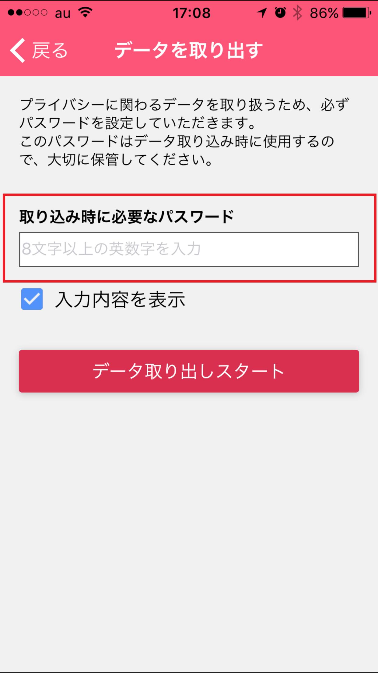 JSバックアップの使い方4
