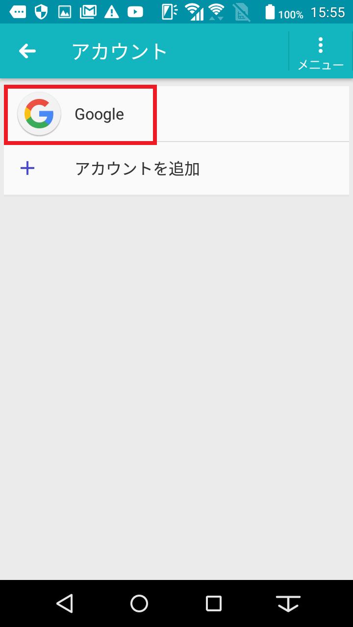 アカウント内のGoogle