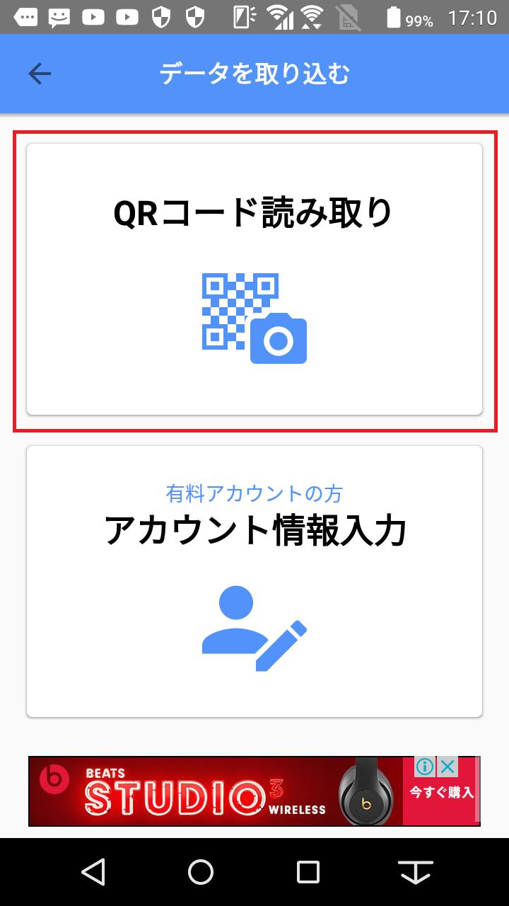 JSバックアップの使い方8