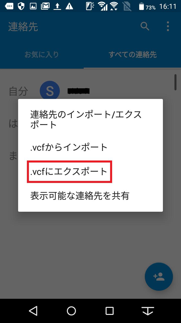 vcfにエクスポート