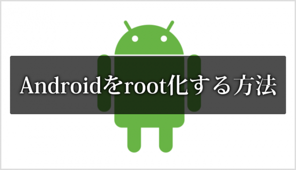 androidをroot化する方法