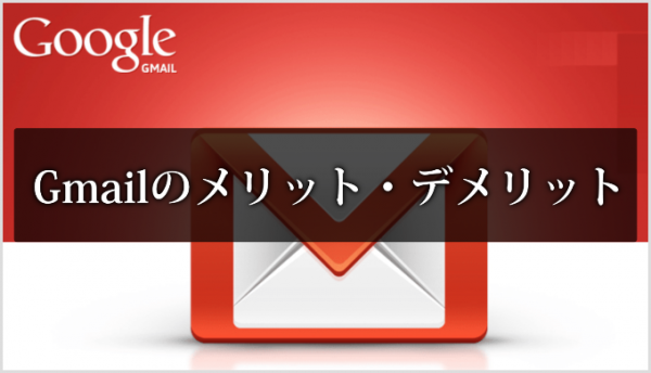 Gmailのメリット・デメリット