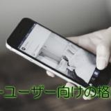 ヘビーユーザー向けの格安SIM
