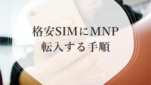 格安SIMにMNP転入する手順