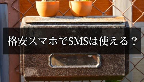 格安スマホでSMSは使える?