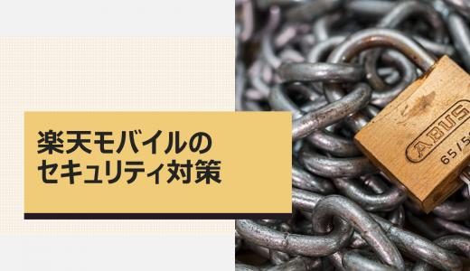 楽天モバイルのウイルス対策【セキュリティソフトは無料?】