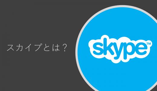 Skype(スカイプ)とは?使い方から有料プランまで丸わかり