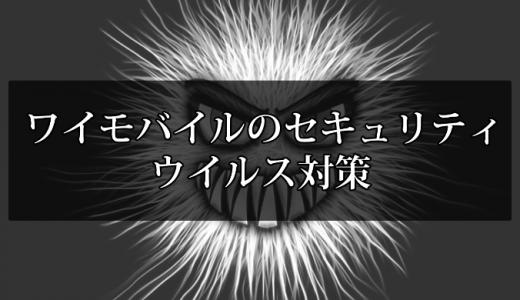 ワイモバイルのウイルス対策【セキュリティソフトは無料?】