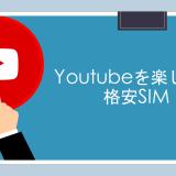 Youtubeを楽しめる格安SIM